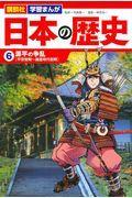 講談社学習まんが日本の歴史 6の本