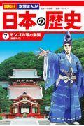 講談社学習まんが日本の歴史 7の本