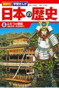 講談社学習まんが日本の歴史 8の本