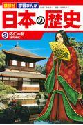 講談社学習まんが日本の歴史 9の本