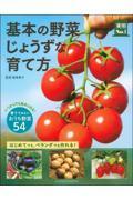 基本の野菜じょうずな育て方の本