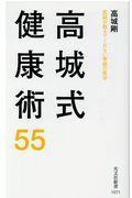 高城式健康術55の本