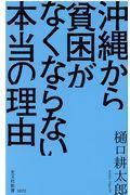 沖縄から貧困がなくならない本当の理由の本