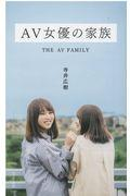 AV女優の家族の本