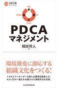 PDCAマネジメントの本
