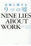 NINE LIES ABOUT WORK 仕事に関する9つの嘘の本