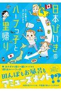 日本びいきのハーフっ子と里帰りの本