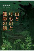 山とけものと猟師の話の本