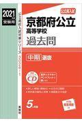 京都府公立高等学校中期選抜 2021年度受験用の本