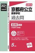 京都府公立高等学校前期選抜(共通学力検査) 2021年度受験用の本