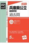 兵庫県公立高等学校 2021年度受験用の本