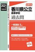 香川県公立高等学校 2021年度受験用の本
