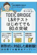 TOEIC BRIDGE L&Rテストはじめてでも80点突破の本