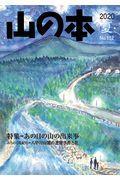 山の本 112号(2020 夏)の本