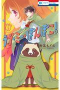 ラブ・ミー・ぽんぽこ! 3の本