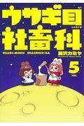 ウサギ目社畜科 VOL.5の本