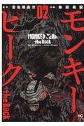 モンキーピーク the Rock 02の本