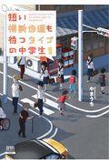 短い横断歩道も待つタイプの中学生 1の本