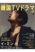 もっと知りたい!韓国TVドラマ vol.97の本