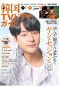 韓国TVドラマガイド vol.089の本