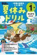 学研の夏休みドリル 小学1年の本