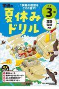 学研の夏休みドリル 小学3年の本
