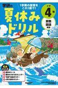 学研の夏休みドリル 小学4年の本