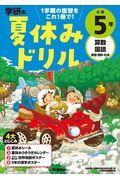 学研の夏休みドリル 小学5年の本
