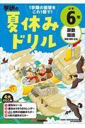 学研の夏休みドリル 小学6年の本