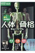 人体骨格ミュージアムの本
