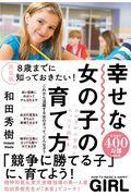 幸せな女の子の育て方の本