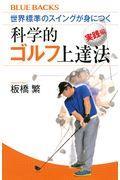 世界標準のスイングが身につく科学的ゴルフ上達法 実践編の本
