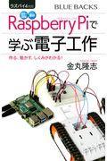 ラズパイ4対応カラー図解最新Raspberry Piで学ぶ電子工作の本