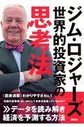 ジム・ロジャーズ世界的投資家の思考法の本