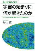 宇宙の始まりに何が起きたのかの本