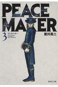 PEACE MAKER 3の本