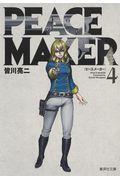 PEACE MAKER 4の本