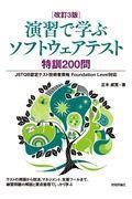 改訂3版 演習で学ぶソフトウェアテスト特訓200問の本