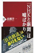 「NHKと新聞」は嘘ばかりの本