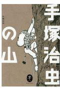 手塚治虫の山の本