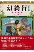 完全版 幻綺行の本