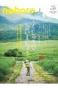 季刊のぼろ Vol.29 2020夏の本