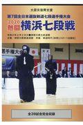 DVD>熱闘横浜七段戦 2020の本
