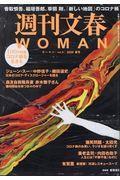 週刊文春WOMAN vol.6(2020夏号)の本