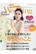 25ans Wedding 2020 Summerの本
