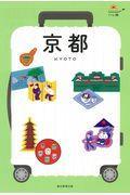 改訂第2版 京都の本