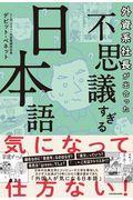 外資系社長が出合った不思議すぎる日本語の本