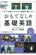 おもてなしの基礎英語の本