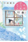 谷中びんづめカフェ竹善 3の本
