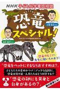 恐竜スペシャル!の本